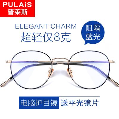 普莱斯(PULAIS)近视镜男女眼镜框防蓝光防辐射眼镜架近视眼镜女电视护眼睛镜片超轻潮男女通用5023普通金属0.008