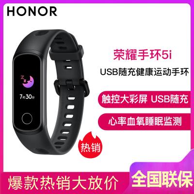 華為(HUAWEI)榮耀手環5i 觸控大彩屏 表盤市場 USB隨充 心率血氧睡眠監測 智能運動手環 標準版(隕石黑)