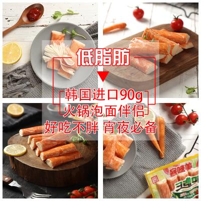 3袋組合!韓國進口即食海產客唻美蟹味棒90g原味手撕蟹柳壽司火鍋食材泡面搭檔