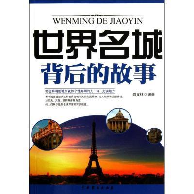 正版 世界名城背后的故事 盛文林 中国戏剧出版社 9787104036722 书籍