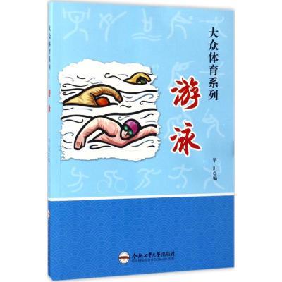 正版 游泳 华川 编 合肥工业大学出版社 9787565028922 书籍