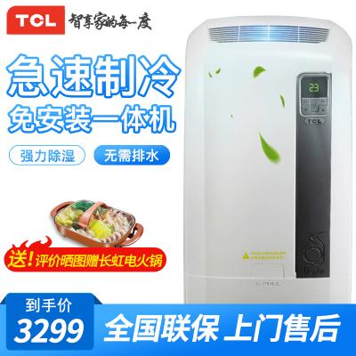 TCL KY-36WEY钛金移动空调 家用大1.5匹冷暖型厨房空调 定频立柜式空调 可移动便携式一体机 窗式空调