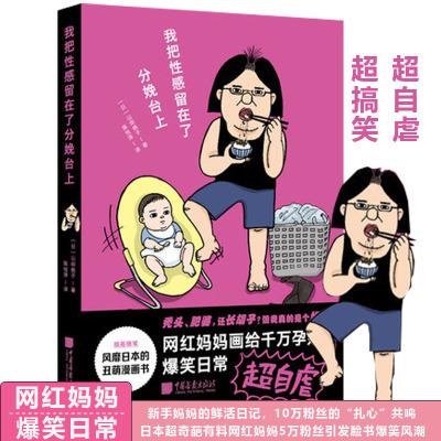 我把性感留在了分娩台上 一部风靡日本的丑萌漫画书一个网红妈妈画给孕妈的爆笑日常幽默励志备孕日常生过书籍