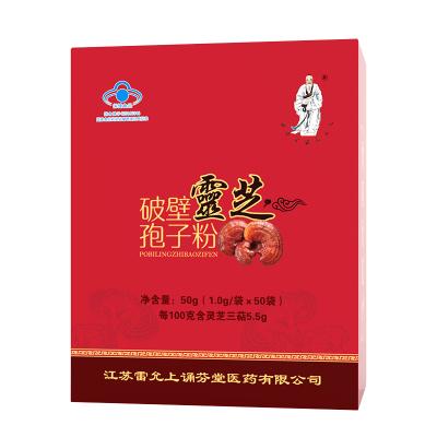诵芬堂雷允上氏 增强免疫力 1.0g/袋*50袋 破壁灵芝孢子粉(三萜5.5%)