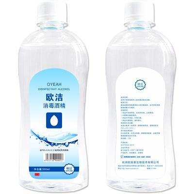1000ml 75%酒精 药用皮肤杀菌清洁家用乙醇 皮肤伤口消毒液体瓶装500ML*2瓶消毒护理(消)欧洁(OYEAH)