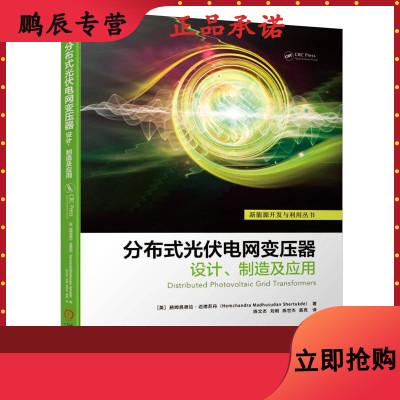 分布式光伏電網變壓器 設計制造及應用 分布式光伏(PV)電網變壓器關鍵設計操作規范和維護書籍