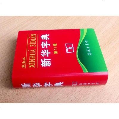 新華字典11版 正版 雙色本  雙色版 新版字典 漢語字典小學生新華字典 正版 第11版 小學生適用