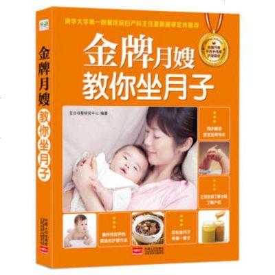 sdxz-ZKC 正版金牌月嫂教你坐月子/9787510123092/艾贝母婴研究中心/中国人口出版社/书籍