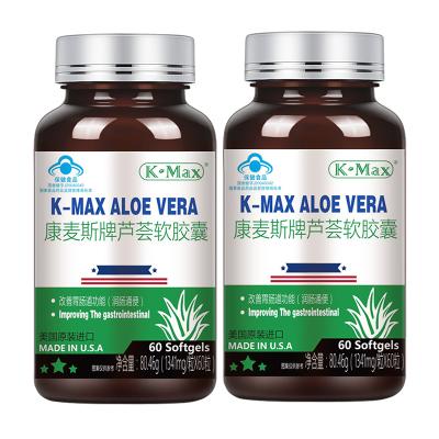 康麥斯牌蘆薈軟膠囊 2瓶裝 1341mg/粒×60粒 改善胃腸道功能(潤腸通便)