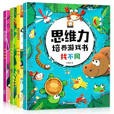 4冊笨笨熊思維力培養游戲書捉迷藏找規律偵探推理找不同3-8歲兒童全方面左右腦智力大開發