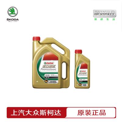 大眾斯柯達專用5W-30嘉實多極護SN級全合成機油汽車發動機潤滑油4L