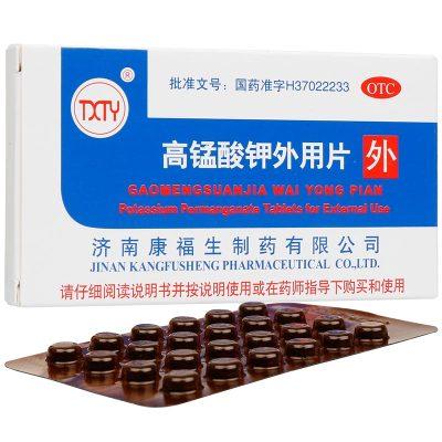 康福生 高锰酸钾外用片24片 用于急性皮炎湿疹