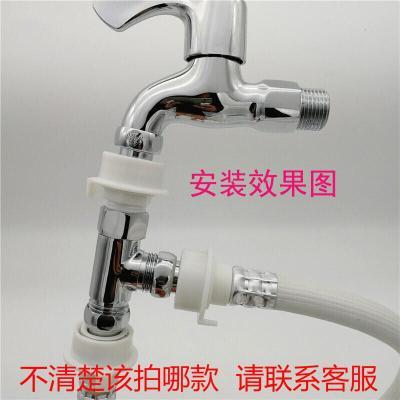 斜陽兩臺洗衣機龍頭一分二排水分流兩根進水管一拖二三通分水器轉接頭