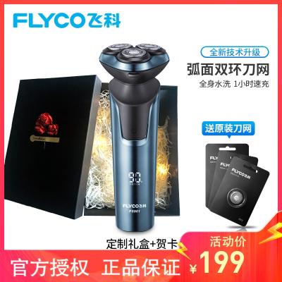 飛科(FLYCO)電動剃須刀FS901 充插兩用全身水洗USB充電全球電壓快充剃胡刀旋轉式刮胡刀
