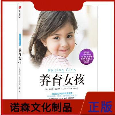 正版 養育女孩 2020年新版 育兒親子圖書 如何養育女孩書籍 家庭教育女兒青春期女生培養 孩子成長 中信童書 d4