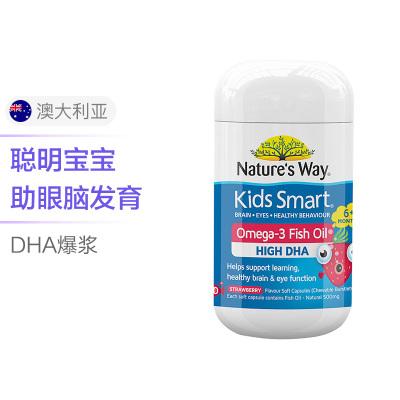 澳萃維/佳思敏(Nature's Way)草莓味爆漿魚油兒童DHA咀嚼丸 50粒/瓶裝 原裝進口 6個月以上