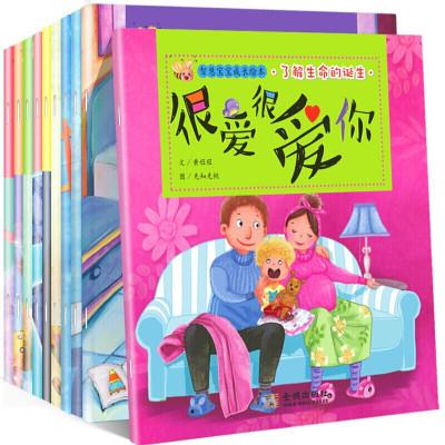 智慧寶寶全套10冊 幼兒親子共讀繪本4-6歲兒童睡前故事書本0-3歲智力啟蒙3-6周歲幼兒園教材大班