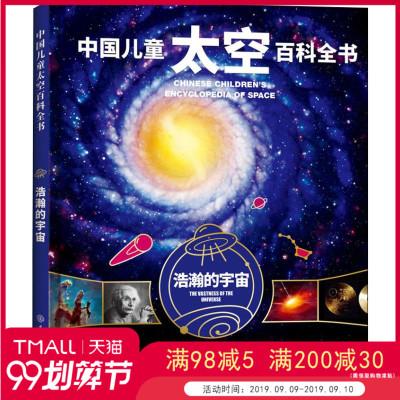 正版 中国儿童太空百科全书 浩瀚的宇宙 关于揭秘太空星空星球旅行的书6-14-18岁少儿科普类书籍宇宙大百科全书天文知识