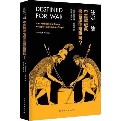 注定一戰 中美能避免修昔底德陷阱嗎? (美)格雷厄姆·艾利森(Graham Allison) 著 陳定定,傅強 譯