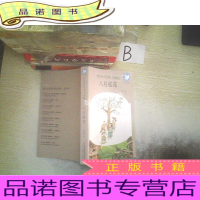正版九成新曹文軒作品集珍藏版八月桂花,,