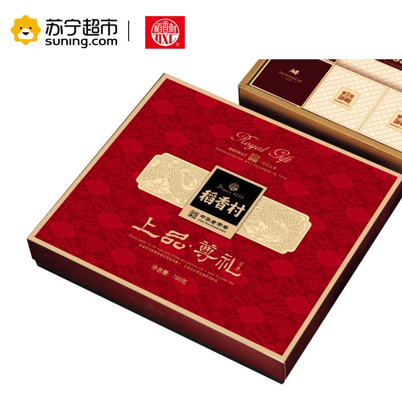 稻香村月饼礼盒上品尊礼780g中秋月饼礼盒蛋黄五仁月饼