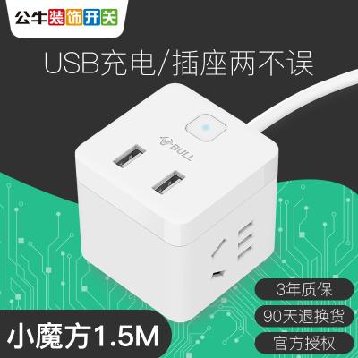 bull公牛插座智能小魔方2插位USB充電帶線1.5米插線板多功能轉換器家用接線板插排插座單控開關2插位
