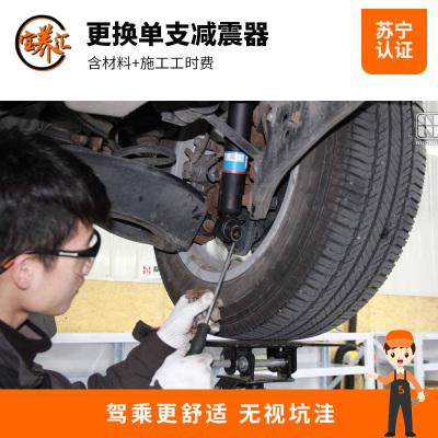【宝养汇】更换减震器服务 单支 全车型 (本产品仅为工时费,不含实物产品)