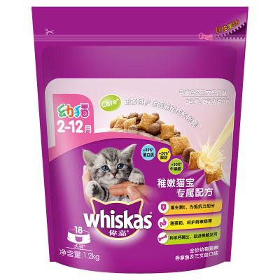 偉嘉幼貓貓糧 吞拿魚及三文魚味1.2kg 天然貓干糧 2-12月 布偶藍貓橘貓加菲英短貓咪主糧