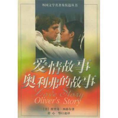 全新正版 爱情故事 奥利弗的故事