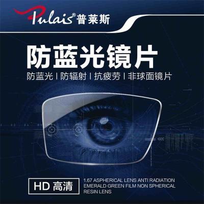 普萊斯(Pulais)1.67防藍光鏡片 防輻射眼鏡鏡片非球面鏡片 單鏡片 免費配鏡 請聯系在線客服(定制鏡除外)