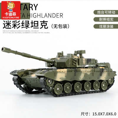 貓太子【精品特賣】坦克戰車軍事運輸車導彈車炮戰車仿真模型男孩兒童玩具小汽車 迷彩綠坦克