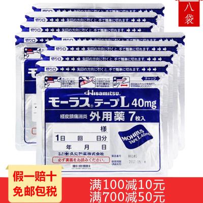 日本藥膏貼撒隆巴斯久光,Hisamitsu紅花緩解風濕關節疼痛肩頸痛腰痛膏藥貼久光貼8袋56枚 40mg