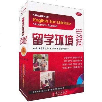 【二手8成新】留學環境英語 9787119062341