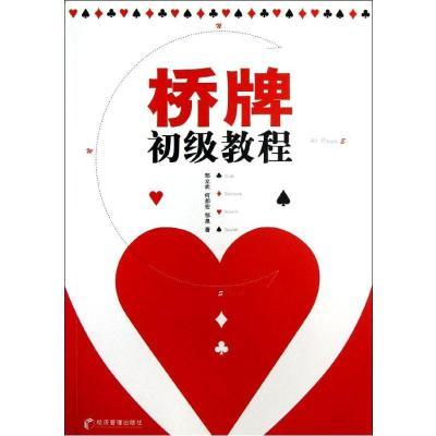 橋牌初級教程鄒立武經濟管理出版社9787509620878