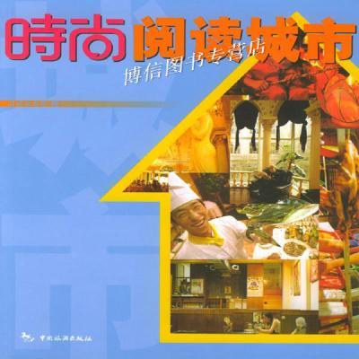 正版阅读城市 时尚杂志社编 中国旅游出版社中国旅游出版社时尚杂