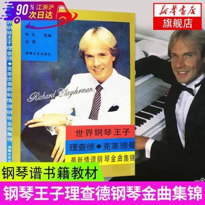 理查德克莱德曼钢琴曲 世界钢琴王子理查德克莱德曼 经典情调钢琴曲谱集教程 钢琴谱书籍教材 经典钢琴曲大全 梦中的婚礼