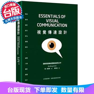 視覺傳達設計 從理論到實作掌握好畫面與好故事 創意文案色彩視覺溝通的方法平面廣告設計是什么中文圖書籍