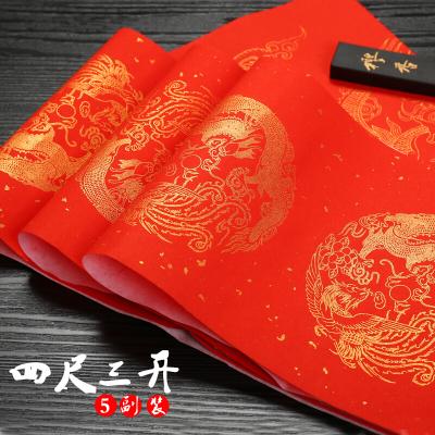 扉 手写对联纸 龙年大红春联纸四尺三开七言中国红对联纸套装礼包实用春节用品送爷爷 红色