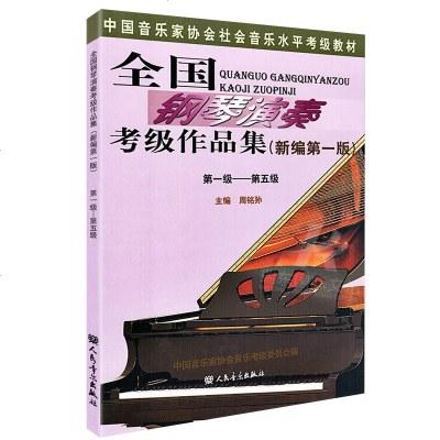 正版書籍 全國鋼琴演奏考級作品集 1-5級 一五級 鋼琴考級教材 人民音樂音協考級教程書籍 中國音樂家協會一級到五級