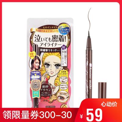 【不暈染款】奇士美(Kiss Me)夢幻淚眼眼線筆 不暈染眼線液筆0.4ml#棕色