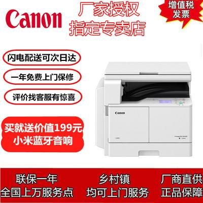 佳能 iR2206L复印机 黑白激光A3打印机一体机家用办公/无线扫描复合机(主机+盖板+单纸盒)打印机 一体机 复合机