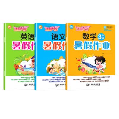 三年級暑假作業 全套3冊 語文數學英語小學下冊 暑假昨業人教版通用版