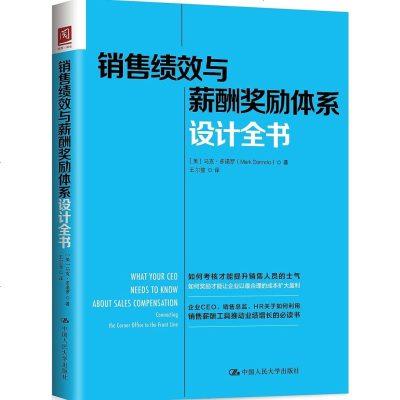 銷售績效與薪酬獎勵體系設計全書 馬克·多諾羅 銷售人員培訓灌輸銷售管理與銷售技巧圖書 銷售績效考核理論與模板圖書籍