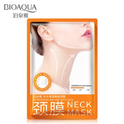 頸膜貼去頸紋脖子護理20片頸紋貼頸膜頸部護理脖子美頸售去頸紋霜