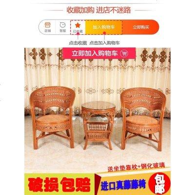 顾致真藤椅三件套阳台桌椅客厅休闲现代简约庭院腾椅子茶几单人靠背椅