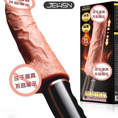 久興(JEUSN)全自動伸縮加溫電磁沖擊扣動炮機震動變頻仿真陽具女性用自慰器震動棒跳蛋成人情趣性用品女性系列仿真器具