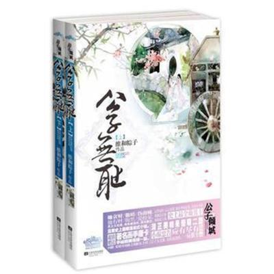 【正版】公子无耻9787539950259维和粽子江苏文艺出版社