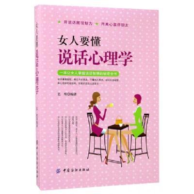 女人要懂說話心理學編者:藝熙9787518032372