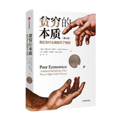 【正版】2019諾貝爾經濟學獎得主作品貧窮的本質 修訂版我們為什么擺脫不了貧窮 阿比吉特班納吉著經濟讀物經濟學重新理解貧