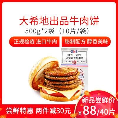 西肴紀 堡堡真愛牛肉餅 500g*2袋 (10片/袋,共20片)漢堡肉套餐團購西餐食材早餐燒烤牛肉進口